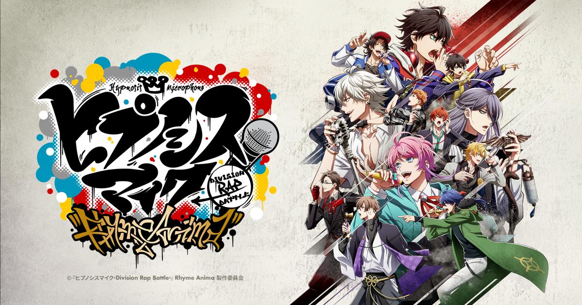 ヒプノシスマイク-Division Rap Battle-』Rhyme Anima オフィシャルサイト